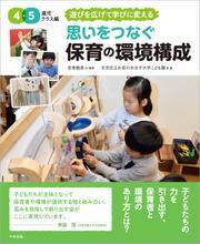 思いをつなぐ 保育の環境構成 4・5歳児クラス編 ~遊びを広げて学びに変える