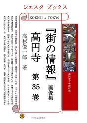 「街の情報」 高円寺 画像集 第35巻