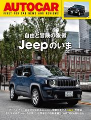 AUTOCAR特別編集 自由と冒険の象徴Jeepのいま