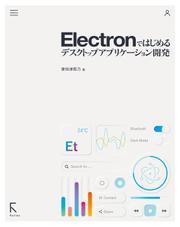Electronではじめるデスクトップアプリケーション開発