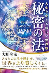 秘密の法 ―人生を変える新しい世界観―