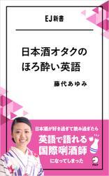 日本酒オタクのほろ酔い英語――日本酒が好き過ぎて飲み過ぎたら英語で語れる国際きき酒師になってしまった