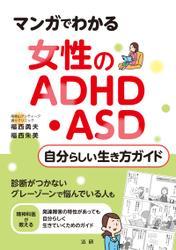マンガでわかる 女性のADHD・ASD 自分らしい生き方ガイド