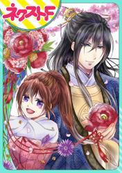 【単話売】皇帝と柳の寵花