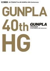 ガンプラカタログ Ver.HG GUNPLA 40th Anniversary