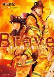Brave ―炎と闘う者たち―