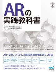 ARの実践教科書