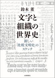 文字と組織の世界史 -新しい比較文明史のスケッチ