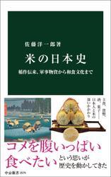 米の日本史 稲作伝来、軍事物資から和食文化まで
