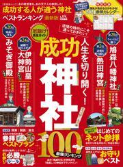 晋遊舎ムック 成功する人が通う神社ベストランキング 最新版