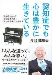 認知症でも心は豊かに生きている ―認知症になった認知症専門医 長谷川和夫100の言葉