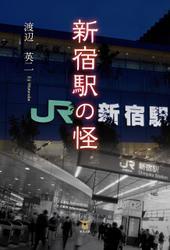新宿駅の怪
