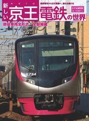 新しい京王電鉄の世界