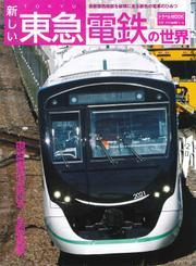 新しい東急電鉄の世界