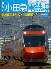 新しい小田急電鉄の世界