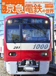 新しい京急電鉄の世界