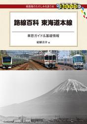 路線百科 東海道本線