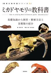 ミカドヤモリの教科書
