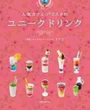 旭屋出版MOOK  人気カフェ・バリスタのユニーク ドリンク