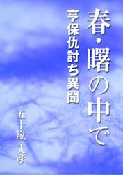 春・曙の中で【亨保仇討ち異聞】