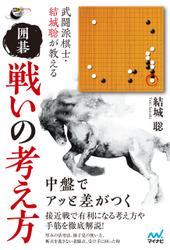 武闘派棋士・結城聡が教える 囲碁 戦いの考え方