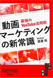 動画マーケティングの新常識 最強のYouTube活用術