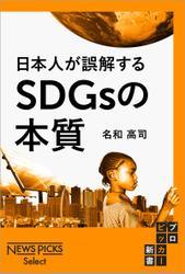 日本人が誤解するSDGsの本質
