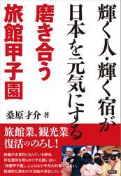 輝く人・輝く宿が日本を元気にする 磨き合う旅館甲子園