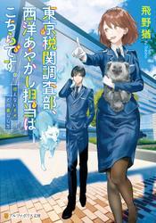 東京税関調査部、西洋あやかし担当はこちらです。視えない子犬との暮らし方