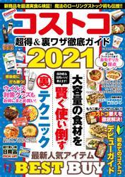 コストコ 超得&裏ワザ徹底ガイド2021