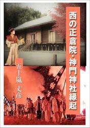 西の正倉院・神門神社縁起