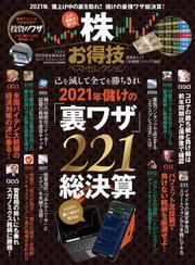 晋遊舎ムック お得技シリーズ188 株お得技ベストセレクション