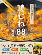 プラスでおいしく! 鶏むね88レシピ