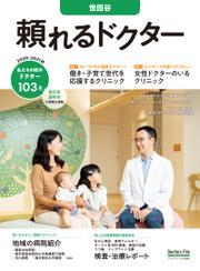 頼れるドクター 世田谷 vol.11 2020-2021版