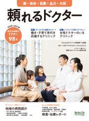 頼れるドクター 港・渋谷・目黒・品川・大田 vol.8 2020-2021版