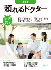 頼れるドクター 埼玉東 vol.5 2020-2021版