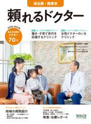 頼れるドクター 埼玉西・西東京 vol.5 2020-2021版