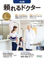頼れるドクター 名古屋 vol.5 2020-2021版