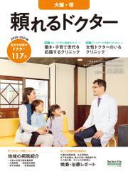 頼れるドクター 大阪・堺 vol.4 2020-2021版