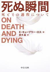 死ぬ瞬間 死とその過程について