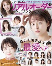 晋遊舎ムック リアルオーダーヘアブック2021最新版