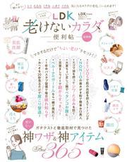 晋遊舎ムック 便利帖シリーズ070 LDK老けないカラダの便利帖 最新版