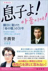 増補新版 息子よ! 韓日に架けた「命の橋」の20年