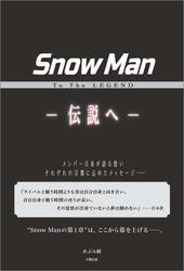 Snow Man To The LEGEND ―伝説へ―