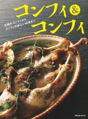 旭屋出版MOOK コンフィ&コンフィ