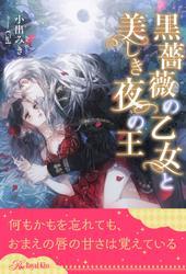 【全1-6セット】黒薔薇の乙女と美しき夜の王【イラスト付】