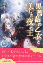 黒薔薇の乙女と美しき夜の王【5】