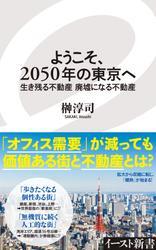 ようこそ、2050年の東京へ 生き残る不動産 廃墟になる不動産