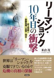リーマン・ショック 10年目の衝撃  史上空前の金融危機の全容と現在