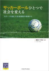 サッカーボールひとつで社会を変える―スポーツを通じた社会開発の現場から